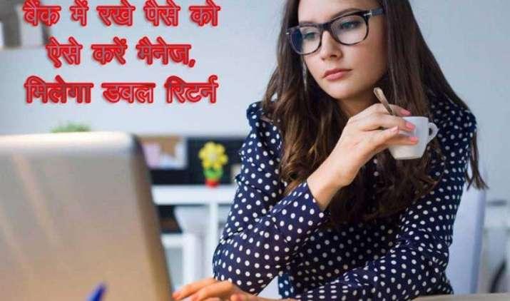 Be Smart: इन स्मार्ट तरीकों से बैंक में रखे पैसे को ऐसे करें मैनेज, मिलेगा डबल रिटर्न- India TV Paisa
