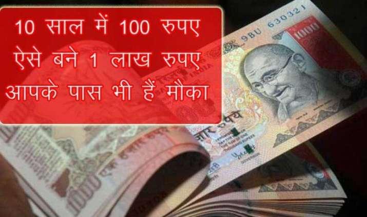 Best Way: 10 साल में 100 रुपए का निवेश ऐसे बना 1 लाख रुपए, आपके पास भी है मौका- IndiaTV Paisa