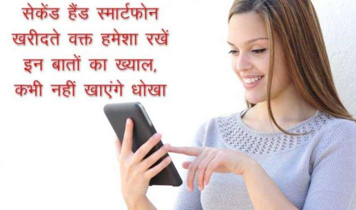 सेकेंड हैंड स्मार्टफोन खरीदते वक्त हमेशा रखें इन बातों का ख्याल, कभी नहीं खाएंगे धोखा- India TV Paisa