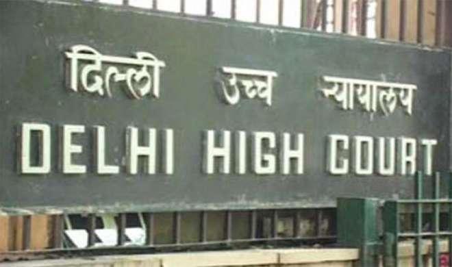 Delhi Highcourt- Khabar IndiaTV