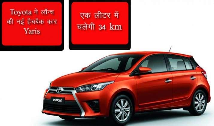 Toyota ने लॉन्च की नई हैचबैक कार Yaris, देगी 34 kmpl का माइलेज- India TV Paisa