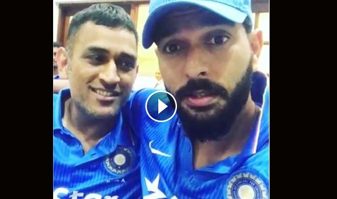 yuvraj singh shares video with mahendra singh dhoni- Khabar IndiaTV