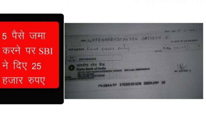 5 पैसे जमा करने पर इस शख्स को बैंक ने दिए 25 हजार रुपए, जानिए क्या है पूरा मामला- IndiaTV Paisa