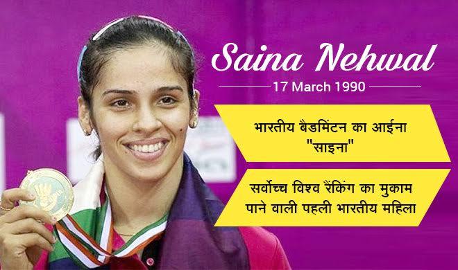 Saina Nehwal- Khabar IndiaTV