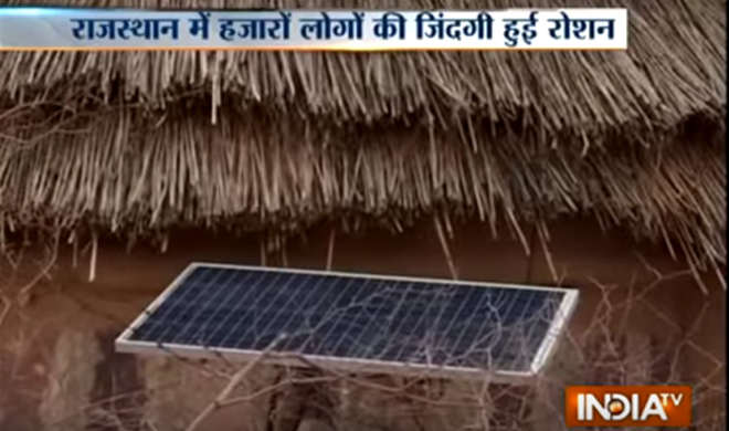 solar power project- India TV
