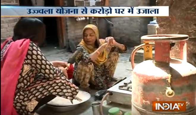 ujjawala scheme- India TV