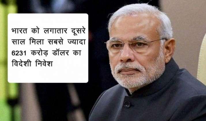 अमेरिका-चीन को पीछे छोड़ भारत दूसरे साल नंबर-1, मिला सबसे ज्यादा 6231 करोड़ डॉलर का विदेशी निवेश- IndiaTV Paisa
