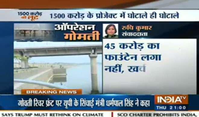 Gomti river front scam- India TV