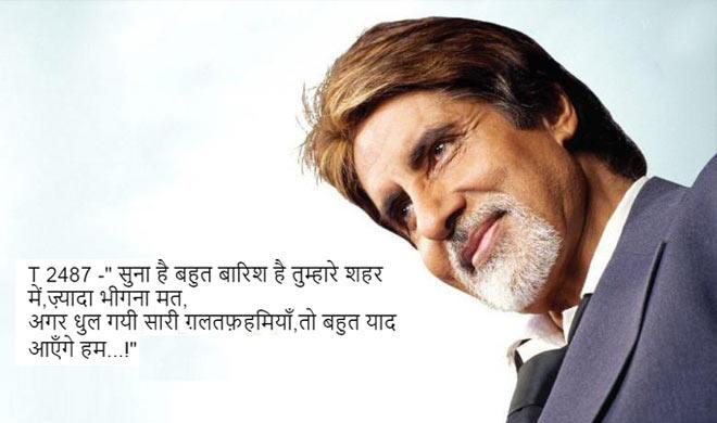 amitabh- India TV
