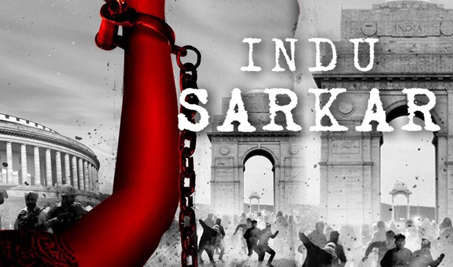 indu sarkar censor board 14 cut- Khabar IndiaTV