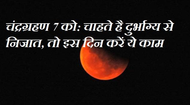 moon- Khabar IndiaTV