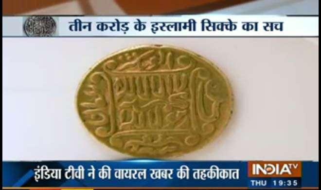 14 सौ साल पुराने इस्लामी सिक्के ने