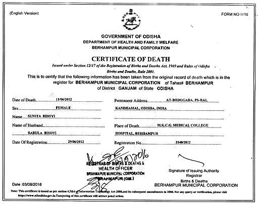 मृत्यु प्रमाणपत्र के लिए ज़रूरी होगा आधार कार्ड Hindi