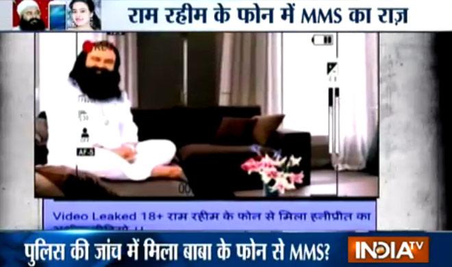 honeypreet mms- India TV