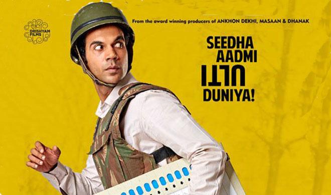 newton film review- India TV