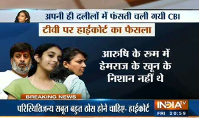Arushi murder case- Khabar IndiaTV