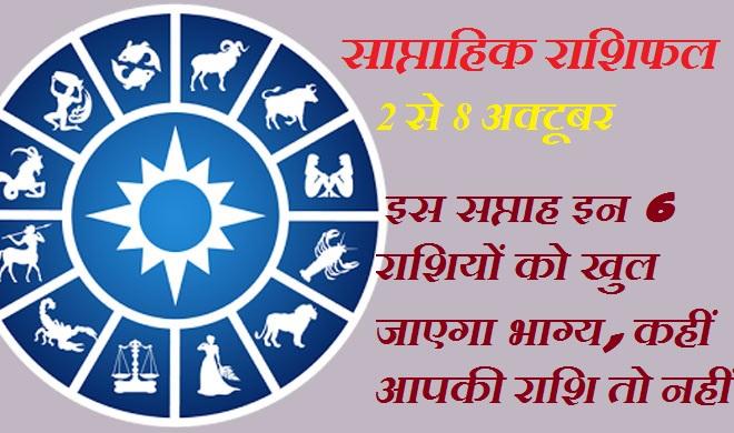 weekly horoscopew- Khabar IndiaTV
