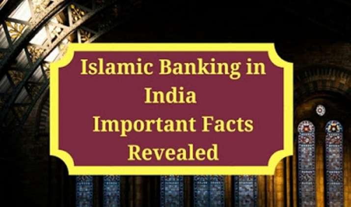 इस्लामिक बैंक को लेकर न कोई प्रस्ताव और न कोई योजना, मौजूदा बैंकिंग व्यवस्था ही चलेगी: मुख्तार अब्बास नकवी- IndiaTV Paisa