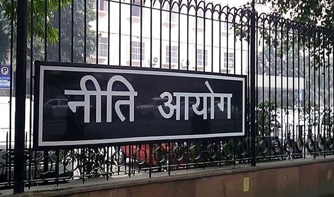 niti aayog- Khabar IndiaTV