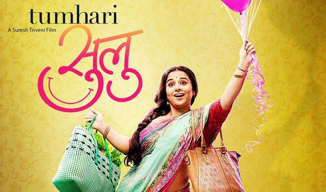 tumhari sulu vidya balan movie review- India TV