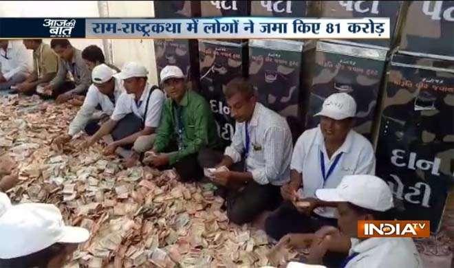 good news aaj ki baat- India TV