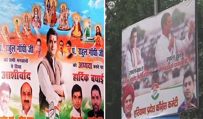 rahul gandhi posters- Khabar IndiaTV