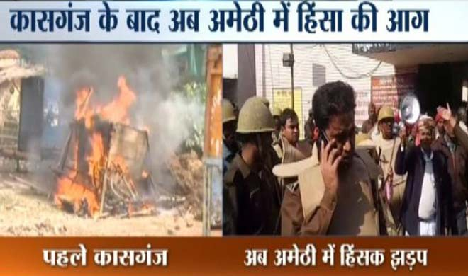 amethi violence- India TV