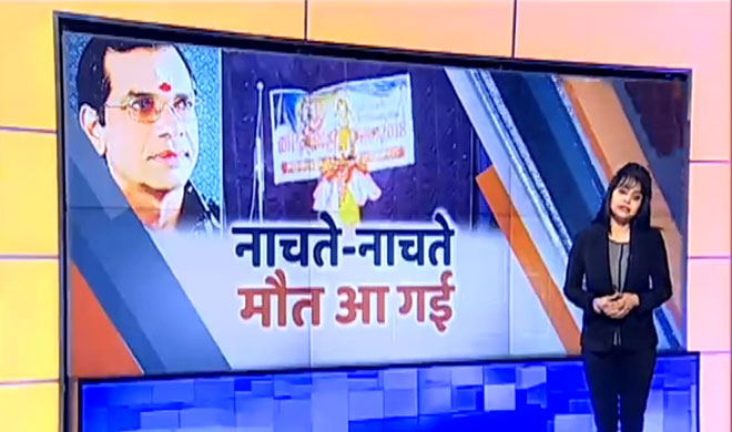 Kalamandalam Geethanandan died while dancing- India TV