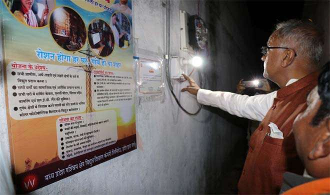 MP electricity- India TV