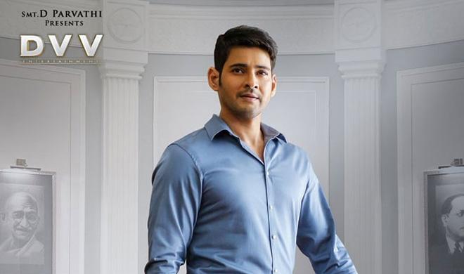 महेश बाबू- India TV