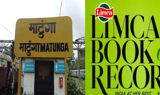 Limca book of records- India TV