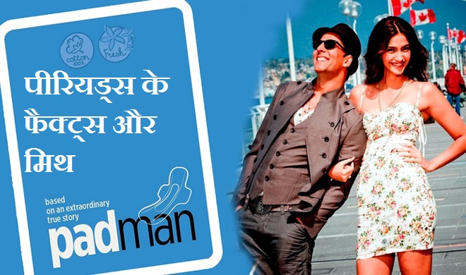 padman- India TV