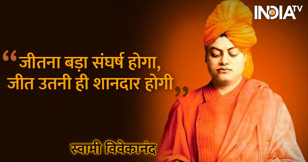 swami vivekananda- Khabar IndiaTV