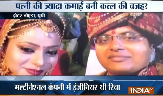 Uttar-Pradesh-Man-kills-24-year-old-software-engineer-wife-in-Greater-Noida- India TV