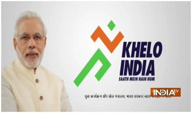 खेलो इंडिया की शुरुआत...- India TV