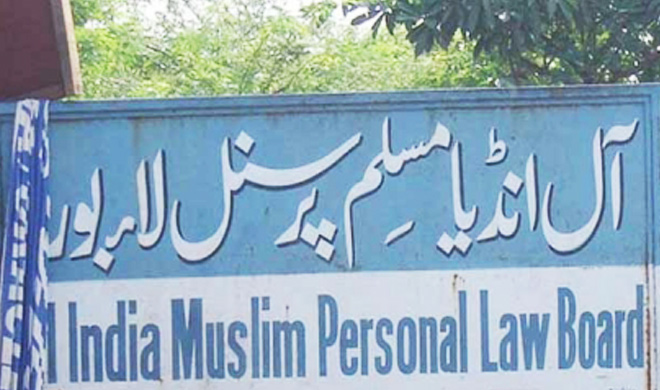 all india muslim personal law board- India TV