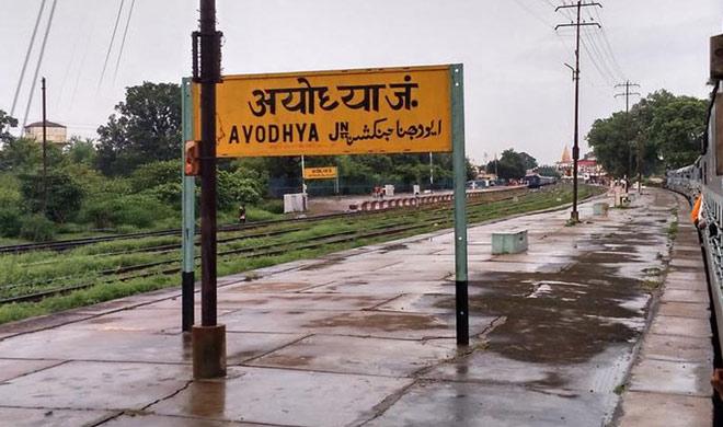 ayodhya railway station- India TV