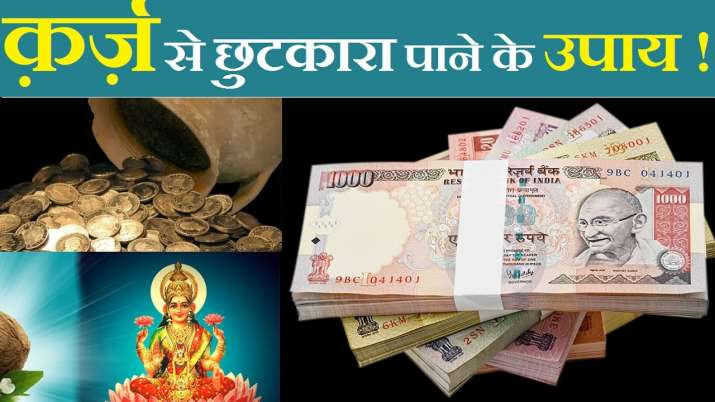 loan vastu tips- Khabar IndiaTV