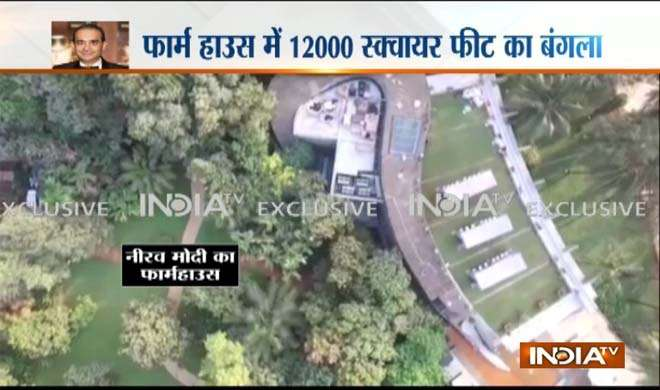 Nirav modi farm house pic- India TV