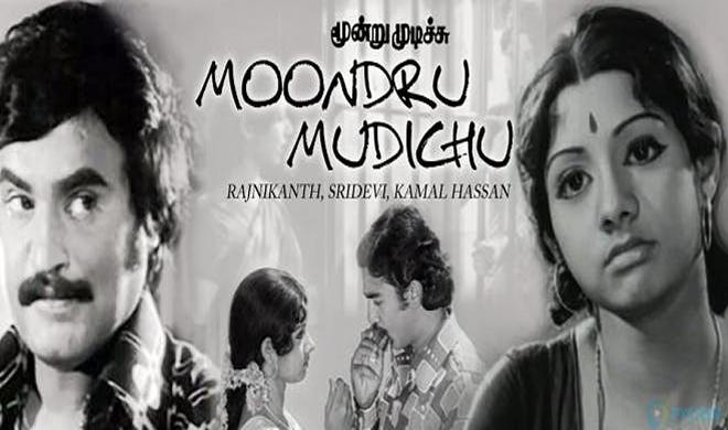 मुंदरू मुदिची Moondru Mudichu ...- India TV