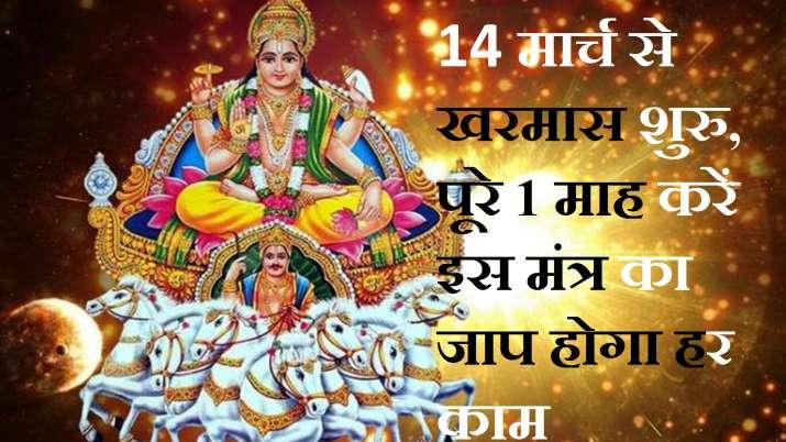 Khar month - India TV