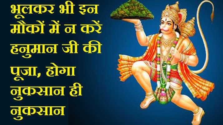 Hanuman Jayanti- India TV