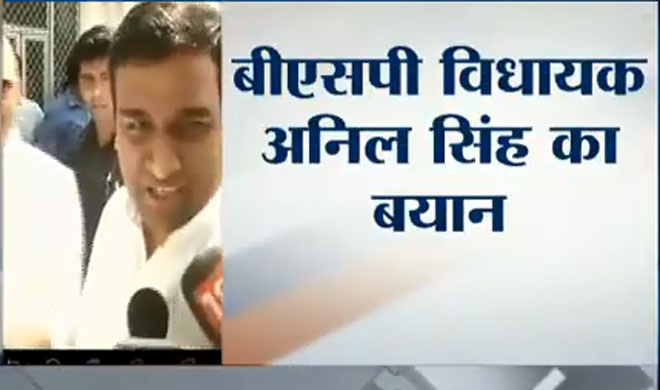 BSP MLA Anil Singh says, My vote will go to Maharaj Ji- India TV