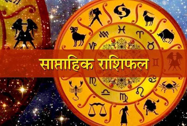 weekly horoscope 19 to 25 march 2018 - India TV