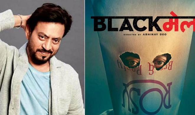 ब्लैकमेल- Khabar IndiaTV