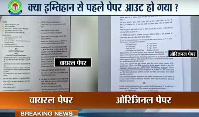 cbse paper leak- India TV