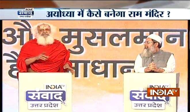 Maulana madni and mahant dharmdas- Khabar IndiaTV