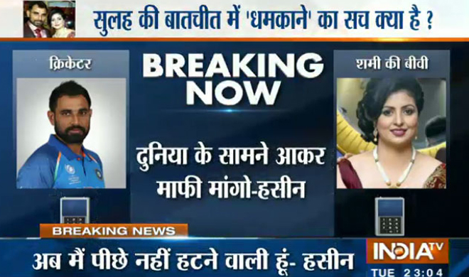 mohammad shami and hasin jahan - Khabar IndiaTV