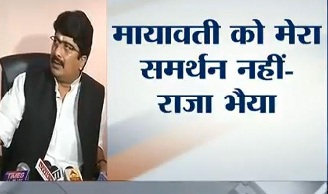 Raja Bhaiya says, I will vote for Samajwadi Party candidate Jaya Bachchan- India TV