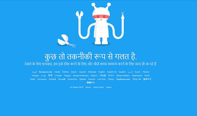 twitter down- India TV